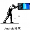 Androidヒットマン